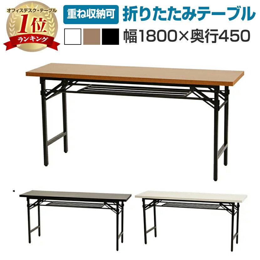 会議用テーブル 折りたたみテーブル 1800×450 棚付き ホワイト・ブラック・チーク …...:office-com:10009460