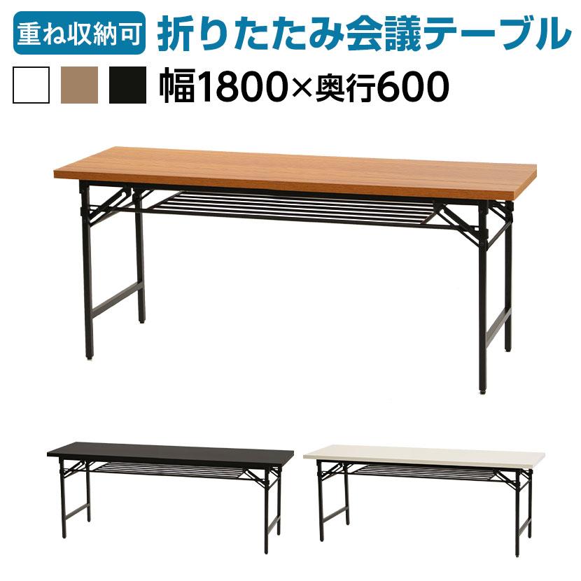 会議用テーブル 折りたたみテーブル 1800×600 棚付き ホワイト・ブラック・チーク …...:office-com:10065285