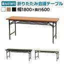 会議用テーブル 折りたたみテーブル 1800×600 棚付き ホワイト・ブラック...
