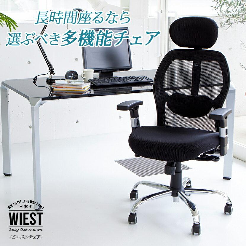 オフィスチェア ビエストチェア 肘付き 高機能 シンクロロッキング ハイバック ヘッドレスト モールドウレタン  メッシュ 肘掛 事務椅子 デスクチェア パソコンチェア メッシュチェア ロッキングチェア 椅子 疲れにくい ゆったり CHAIR 【ポイント10倍】PO30