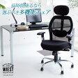 オフィスチェア ビエストチェア 肘付き 高機能 シンクロロッキング ハイバック ヘッドレスト モールドウレタン メッシュ 肘掛 事務椅子 デスクチェア パソコンチェア メッシュチェア ロッキングチェア 椅子 疲れにくい ゆったり【ポイント10倍】