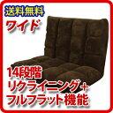 フルフラット 座椅子 14段階 リクライニング もこもこリクライナー ワイドサイズ AZ-FKC-005 リクライニングチェア ソファチェア モダン 座いす 座イス クッション 椅子 chair チェアー リラックス お昼寝 楽天