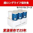 【25年保存・約15食分】保存食 非常食 ファミリーセット ...