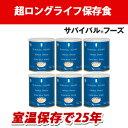 【25年保存・約15食分】保存食 非常食 チキンシチュー 6...