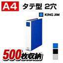 キングファイルG A4 タテ型 2穴 背幅66 収容量約50...