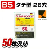 ���ꥢ�ݥ��å� B5 26�ꡦ2�� 1�ѥå�50���� �ޥ�ޥ�/EC-L470F