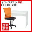 【デスク チェア セット】オフィスデスク 平机 800×600 + メッシュチェア チャットチェア セット 椅子 椅子 パソコンデスク 事務机 オフィスチェア ...