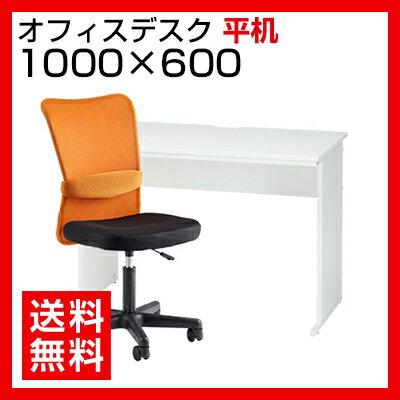【デスク チェア セット】オフィスデスク 平机 1000×600+メッシュチェア チャットチェア セット椅子 パソコンデスク 事務机 オフィスチェア 事務椅子 机 オフィス家具 オフィスデスクセット あす楽 イス  白 100cm 60cm