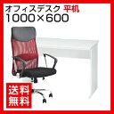 【デスク チェア セット】オフィスデスク 平机 1000×6...
