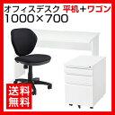 【デスク チェア セット】オフィスデスク 平机 1000×700 + オフィスワゴン + ワークスチェア セット 椅子 パソコンデスク 事務机 オフィスチェア ...