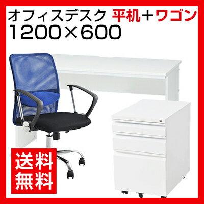 【デスク チェア セット】オフィスデスク 平机 1200×600 + オフィスワゴン + メッシュチェア 腰楽 ローバック 肘付き セット  パソコンデスク オフィスチェア 事務椅子 机 椅子 オフィスデスクセット あす楽 イス  白 120cm