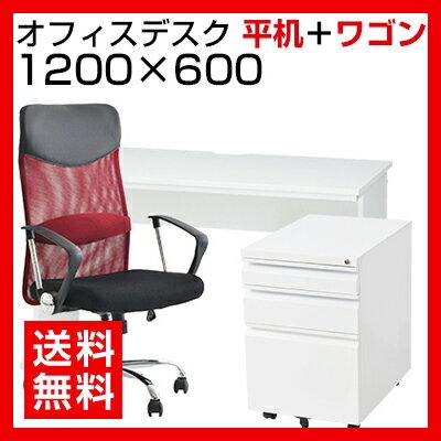 【デスク チェア セット】オフィスデスク 平机 1200×600 + オフィスワゴン + メッシュチェア 腰楽 ハイバック 肘付き セット  パソコンデスク オフィスチェア 事務椅子 机 椅子 オフィスデスクセット あす楽 イス  白 120cm
