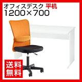 �ڥǥ��� ������ ���åȡۥ��ե����ǥ��� ʿ�� 1200��700 �� ��å�������� ����åȥ����� ���å� �ػ� �ѥ�����ǥ��� ��̳�� ���ե��������� ��̳�ػ� ���ե����ȶ� ���ե����ǥ������å� �ǥ���&���������å� desk&chair �� �� 120cm 70cm