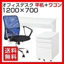 【デスク チェア セット】オフィスデスク 事務机 平机 12...