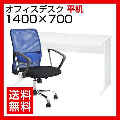 デスク チェア オフィスデスク 平机 1400×700+メッシュチェア 腰楽 ローバック 肘付パソコンデスク オフィスチェア 事務机 オフィスデスクセット あす楽 イス