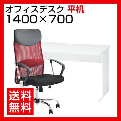 デスク チェア オフィスデスク 平机 1400×700+メッシュチェア 腰楽 ハイバック 肘付パソコンデスク オフィスチェア 事務机 chair desk チェアー オフィスデスクセット あす楽 イス