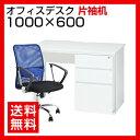 【デスク チェア セット】オフィスデスク 片袖机 1000×...