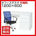 【デスク チェア セット】オフィスデスク 片袖机 1200×...