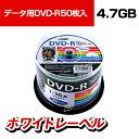 磁気研究所 DVD-R データ用 4.7GB インクジェットプリンタ対応 スピンドルケース 50枚入