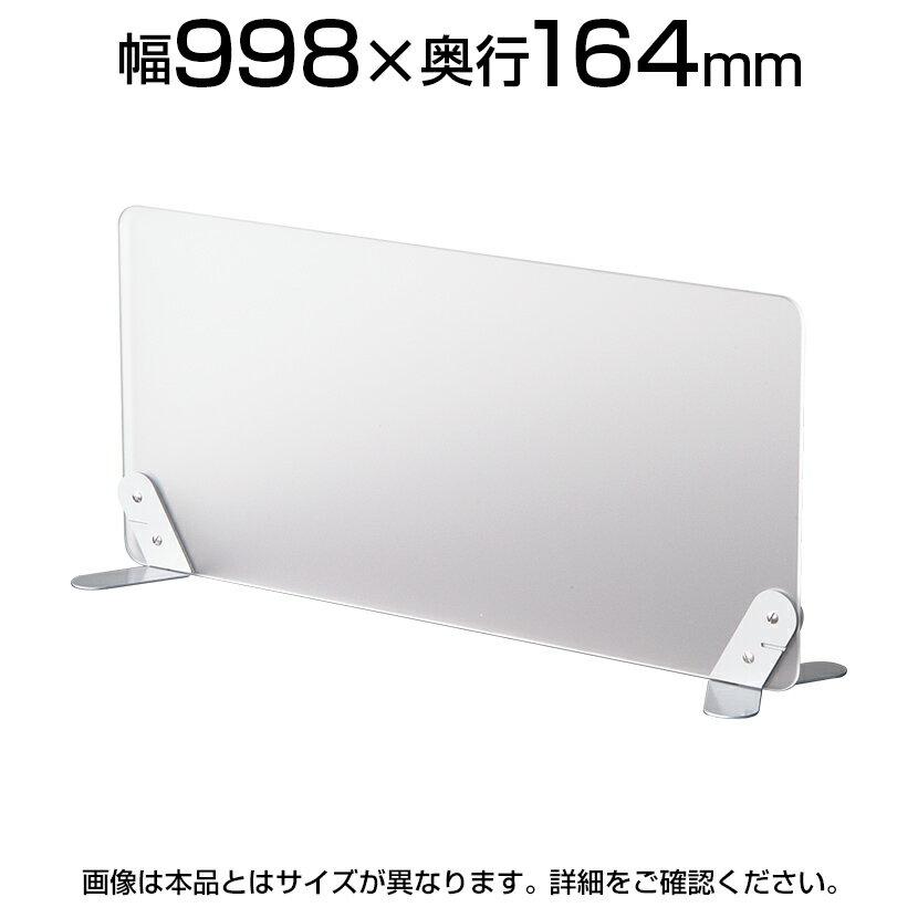 デスク用サイドスクリーン デスクトップパネル 間仕切り 幅998mm/MD-8 目隠し サイドパネル スクリーンパネル おしゃれ 事務机 オフィスデスク 机 会議テーブル
