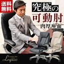 パソコン レクアス ロッキング ハイバックチェア オフィスチェアー オフィス