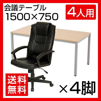 【4人用 会議セット】会議テーブル 1500×750 + レザーチェア ディレット ハイバック キャスター付き 【4脚セット】
