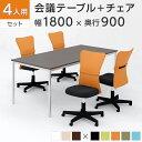 【4人用 会議セット】会議用テーブル 1800×900 + メッシュチェア 肘なし キャスター