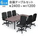 【6人用 会議セット】会議テーブル 2400×1200 + レザーチェア ディレット ハイバック キャスター付き【6脚セット】