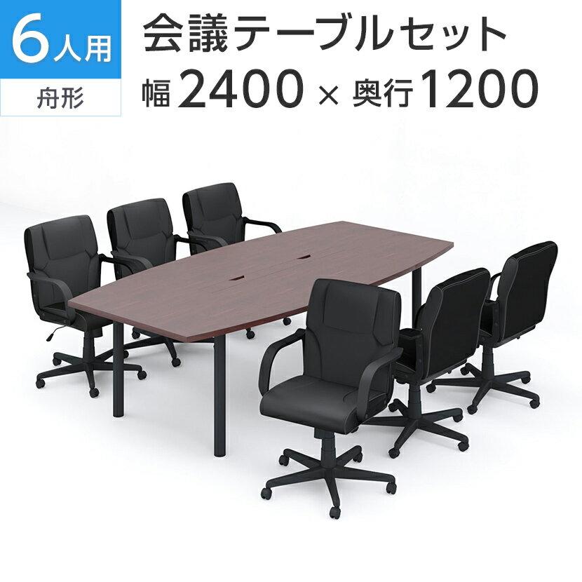 【6人用 会議セット】会議テーブル 2400×1200 + レザーチェア ディレット ローバック キャスター付き【6脚セット】