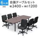 【6人用 会議セット】会議用テーブル 2400×1200 + レザーチェア ディレット ローバッ
