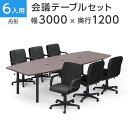 【6人用 会議セット】会議テーブル 3000×1200 + レザーチェア ディレット ローバック キャスター付き【6脚セット】