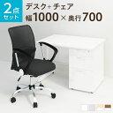 【デスク チェア セット】オフィスデスク スチールデスク 片袖机 1000×700 + メッシュチェア 腰楽 ローバック 肘付き セット