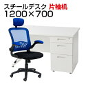 オフィスデスク 事務机 スチールデスク 片袖机 1200×700+アームアップチェア リベラム セット