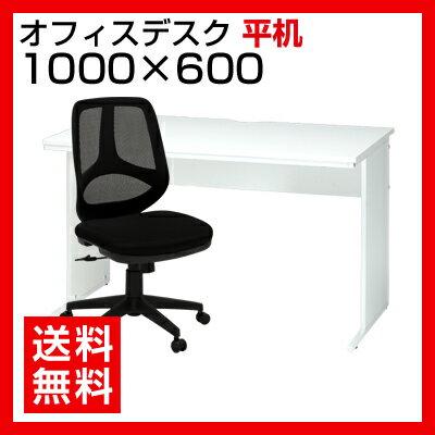 オフィスデスク 事務机 平机 1000×600+メッシュチェア コレガ 肘なし セット