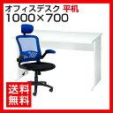 オフィスデスク 事務机 平机 1000×700 + アームアップチェア リベラム セット