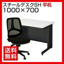 【デスクチェアセット】国産スチールデスクSH 平机 1000×700 + メッシュチェア コレガ 肘なし