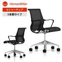 セトゥチェア (セトゥーチェア) Setu Chair マルチパーパスチェア 5本脚タイプ グラファイト HermanMiller ハーマンミラー   CQ51MA G1 L7 HCC NNN 4W31
