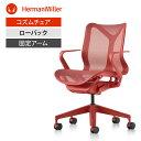 コズムチェア Cosm Chair キャニオン ディップトインカラー ローバック 固定アーム アジアチルト(Asiaチルト) HermanMiller ハーマンミラー   FLC342YFP DR1 DR1 DR1 O2R 84506