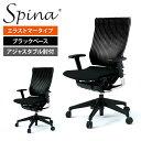Spina/スピーナ エラストマータイプ ブラックベース アジャスタブル肘付/ITO-KE-757GP-T1