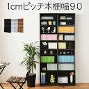大容量 壁面収納 書棚 本棚 薄型 幅90cm/JKP-yh-110h