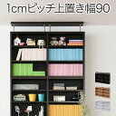 大容量 壁面収納 書棚 本棚 薄型 幅90cm 上置/JKP-yh