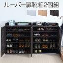 シューズボックス ルーバー 下駄箱 木製 扉付き 幅75cm(2個組)/【外寸】(1台あたり)幅75.0×奥行33.0×高さ90.0cm/JKP-SGT-0102SET シューズラック 靴収納 稼働棚板 玄関収納