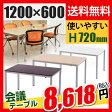 会議用テーブル ミーティングテーブル 幅1200×奥行600×高さ720mm 【ホワイト・ナチュラル・ダークブラウン】