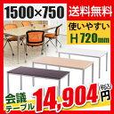会議用テーブル ミーティングテーブル 幅1500×奥行750×高さ720mm 【ホワイト・ナチュラル・ダークブラウン】