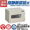 【SAGAWA】【日本製】【マイナンバー】耐火金庫 指静脈認証式 PC41V