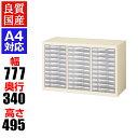 完成品  日本製 A4判整理ケース書庫内収納型 スチール製(プラスチッ...