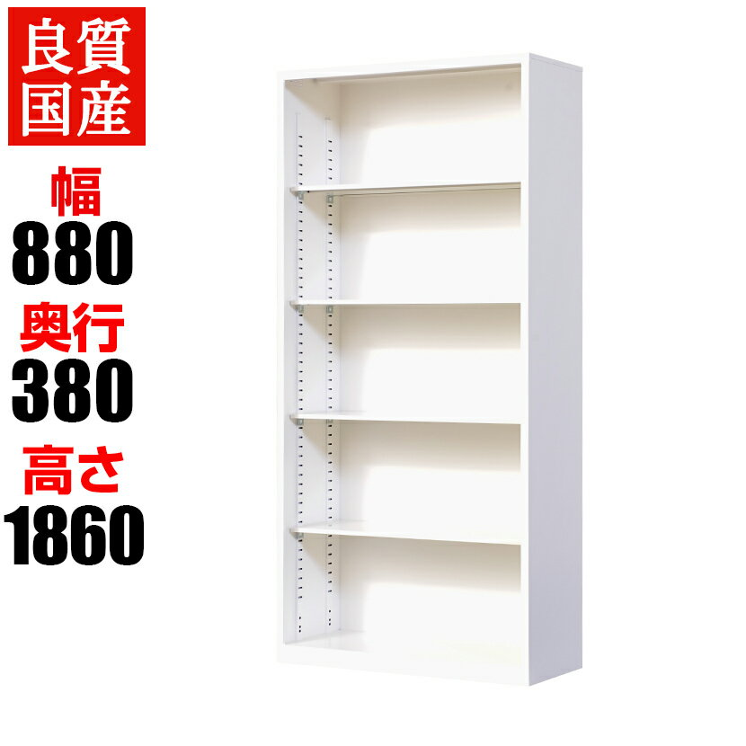 【完成品】スチール書庫 オープン書庫 幅880×高さ1860mm OC-K36WH オフィ…...:office-com:10004527