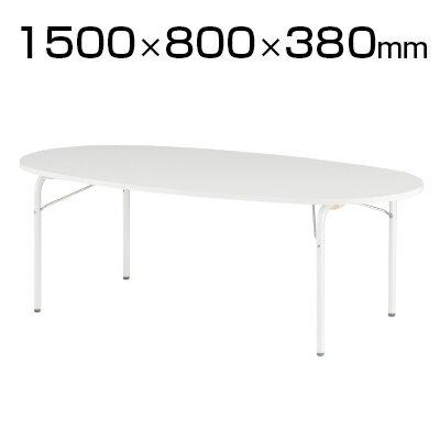 JRM ロッカー/JRKシリーズ キッズテーブル 事務椅子 楕円型 木製 幅1500×奥行800×高さ380mm 事務机/ JRM-1580L:激安オフィス家具オフィスコム