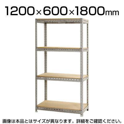 スチールボード棚 収納棚 4段 幅1200×奥行600×高さ1800mm