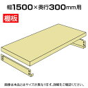 軽中量-200kg-追加棚板/幅1500×奥行300mm